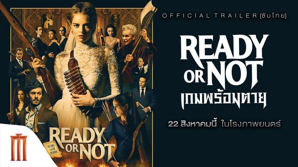 รีวิว + สปอยล์หนังใหม่ เรื่อง Ready or Not เกมพร้อมตาย ปี 2019